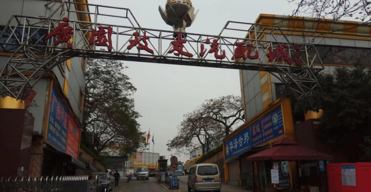 Guangyuan Zhiyou Automobile Parts City
