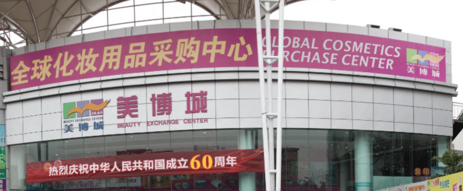 Guangzhou Beauty Exchange Center
