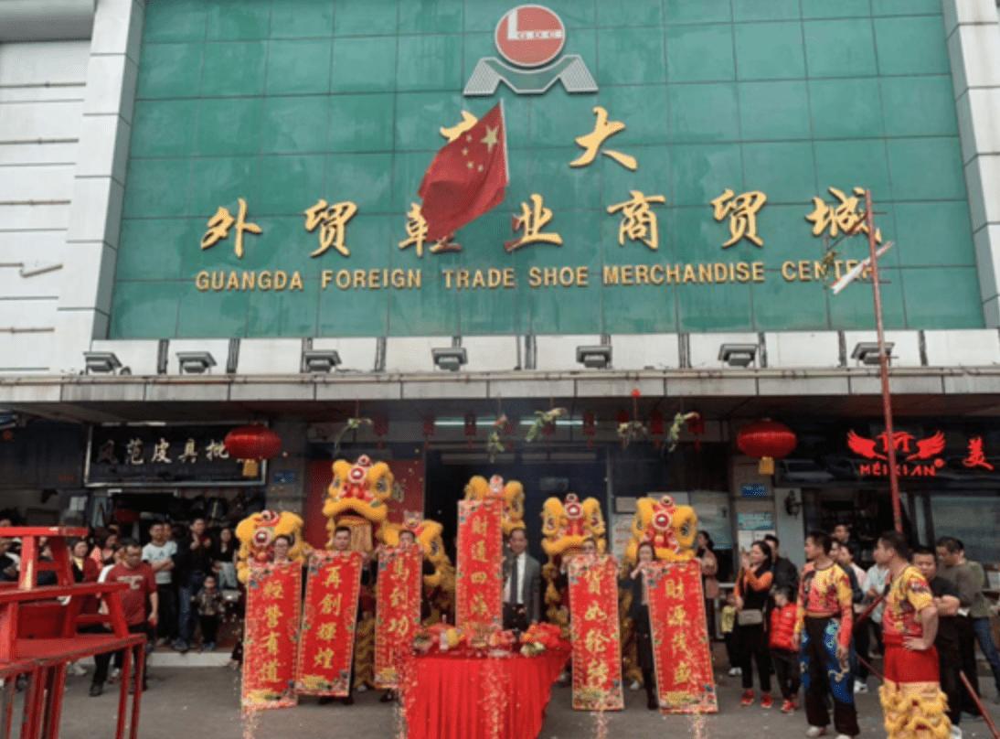 Guangzhou Guangda Foreign Trade Shoe Merchandise Center