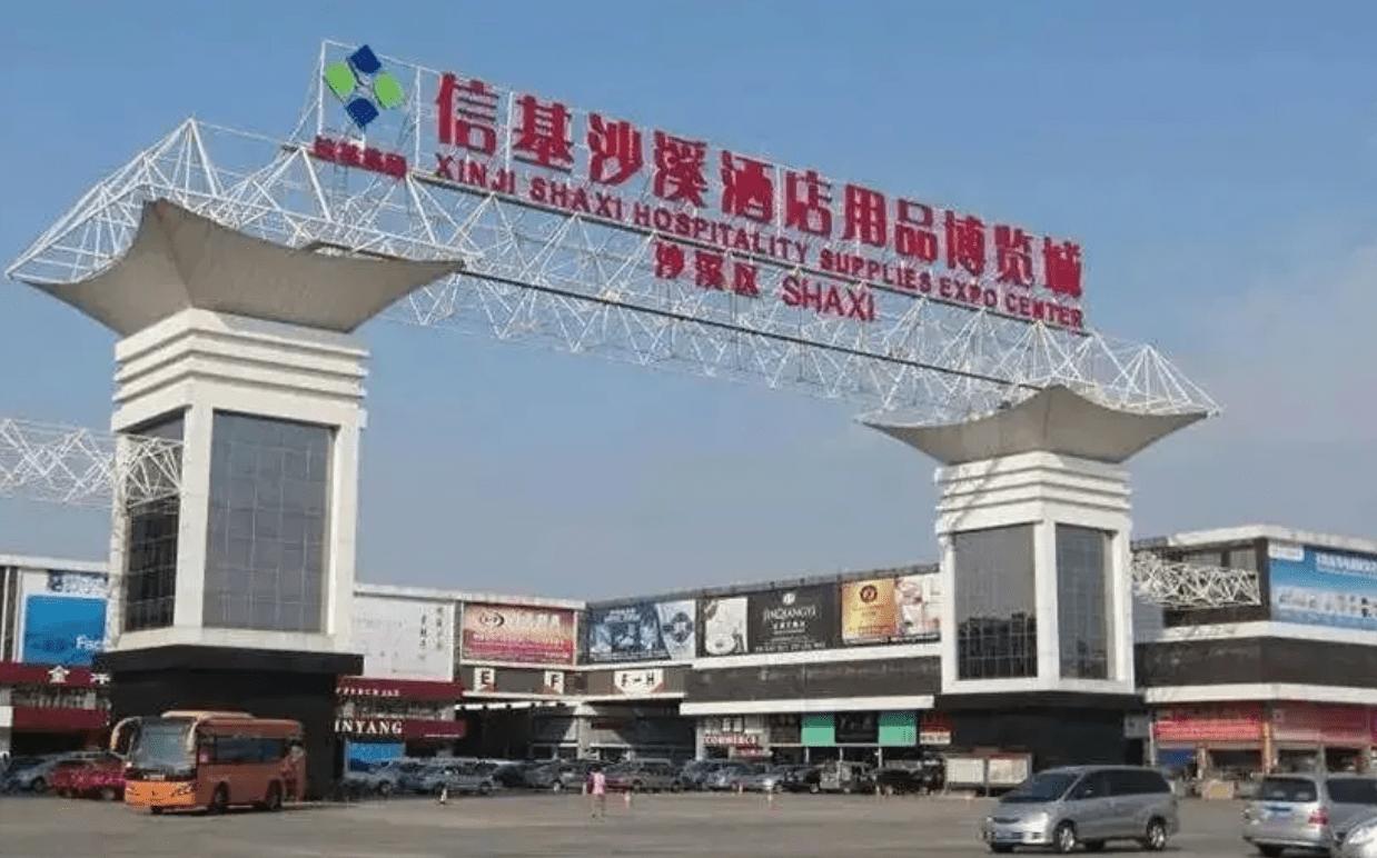 Guangzhou Xinji Shaxi Hotel Supplies Expo Center