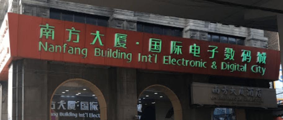 Nanfang Building International Electronic Digital City