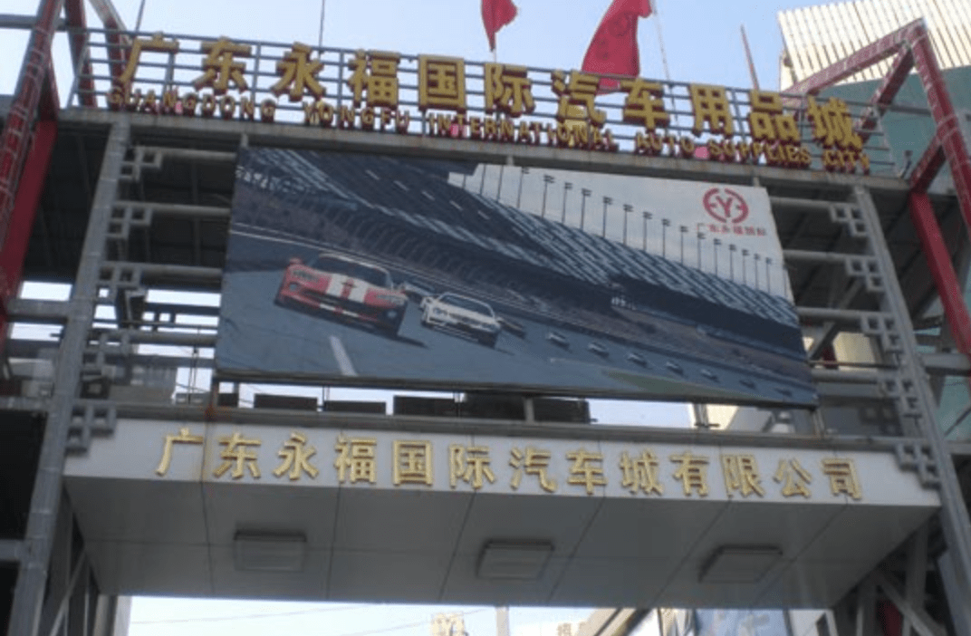 guangdong yongfu auto parts wholesale market