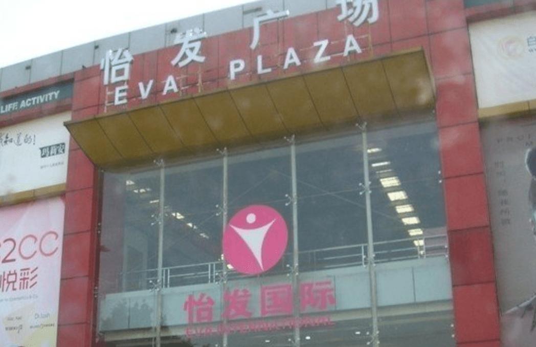 guangzhou eva plaza