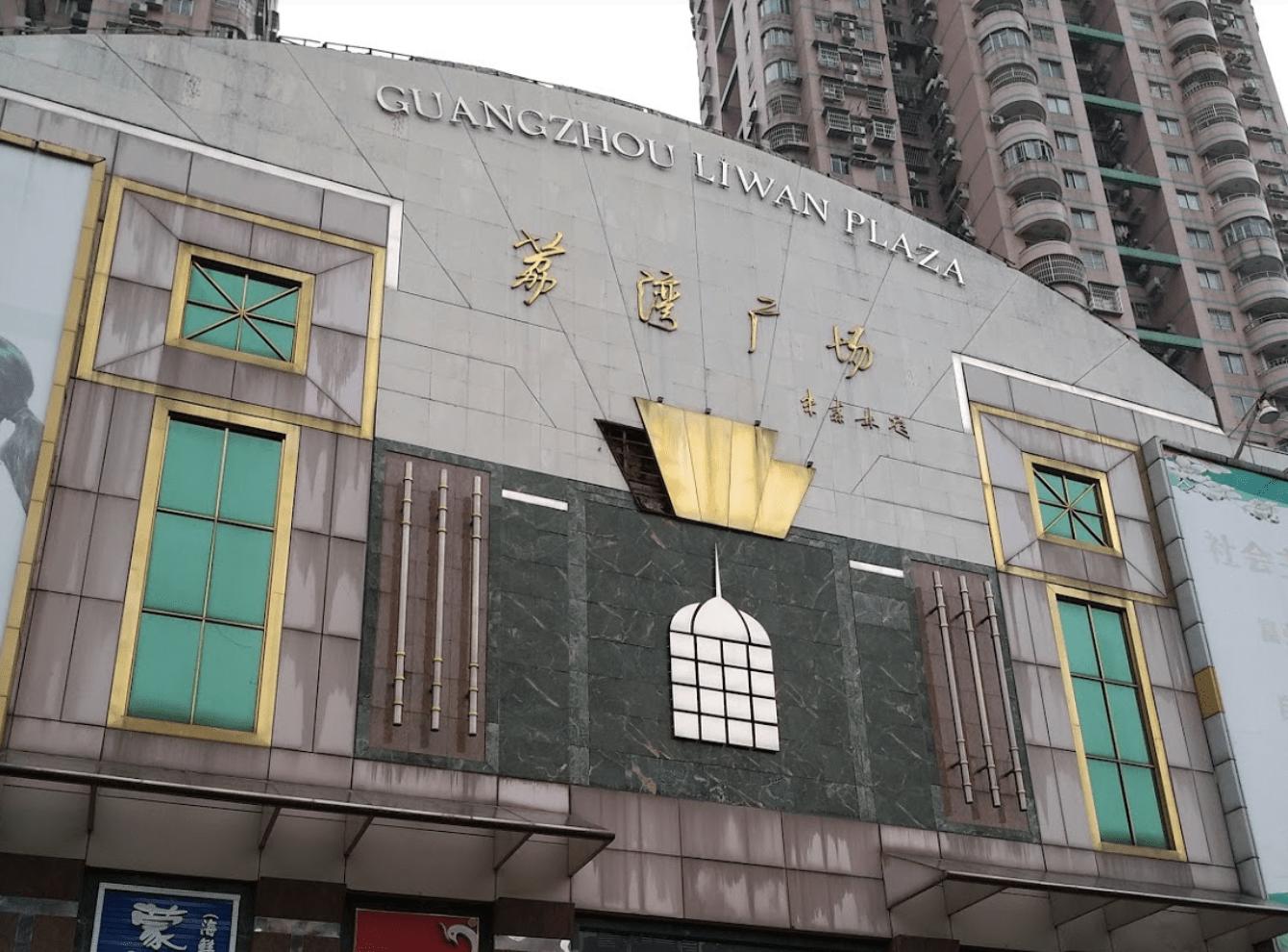 guangzhou liwan plaza 1