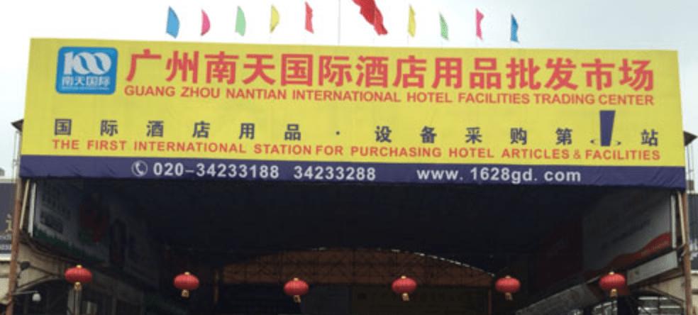 guangzhou nantian hotel facilities trading center