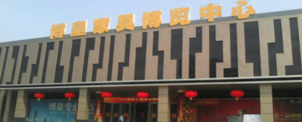 Bo Huang International Furniture Expo Center