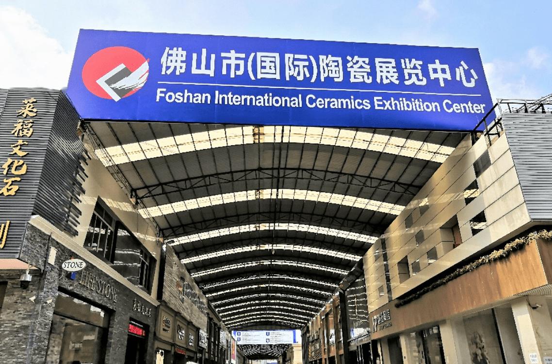 Foshan International Ceramics Exhibition Center