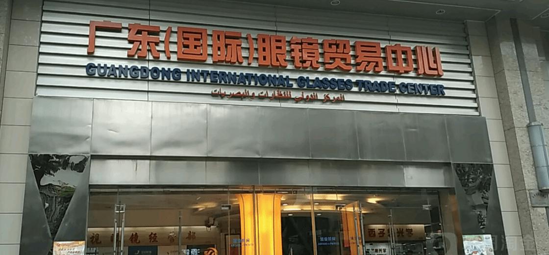 Guangdong International Glasses Trade Center
