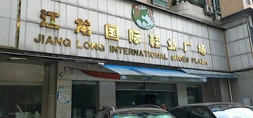 JiangLong International Shoes Plaza Guangzhou