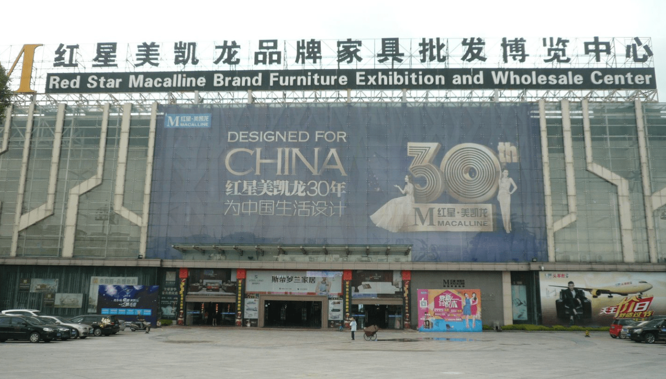 Red Star Macalline Brand Furniture Exhibition and Wholesale Center