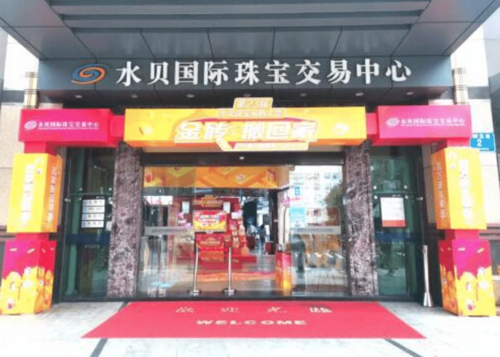Shenzhen Shuibei International Jewellery Exchange Center