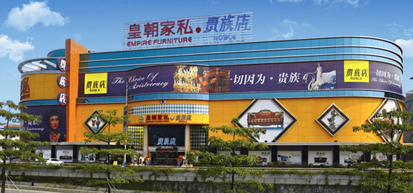 Shunde Dynasty Furniture Wholesale Center