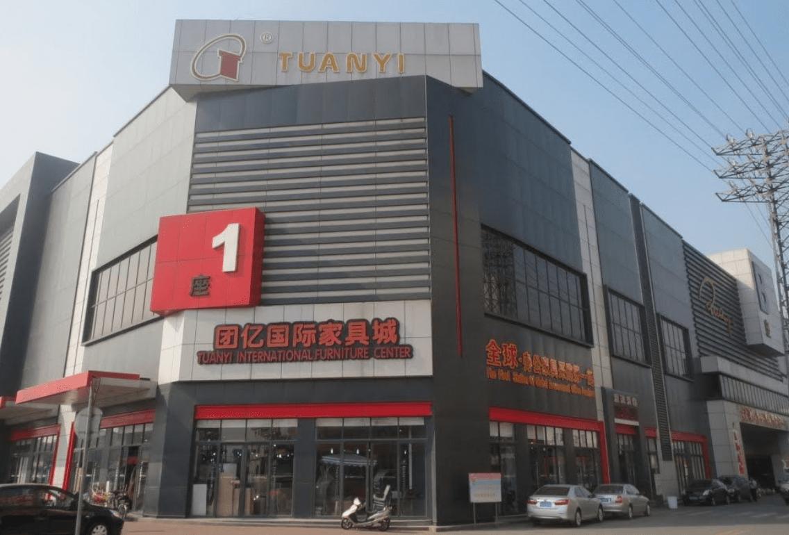 Tuanyi International Furniture Center 1