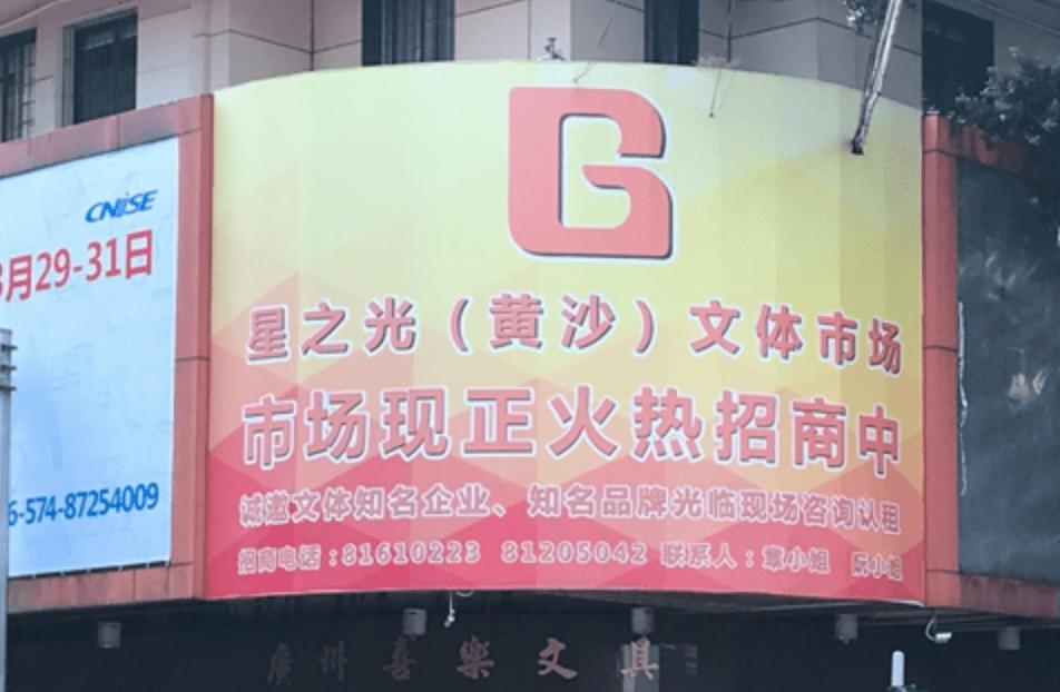 Xingzhiguang Culture Sports Utensils Market