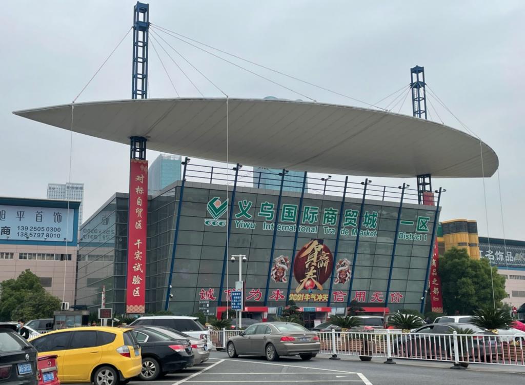 Yiwu International Trade City
