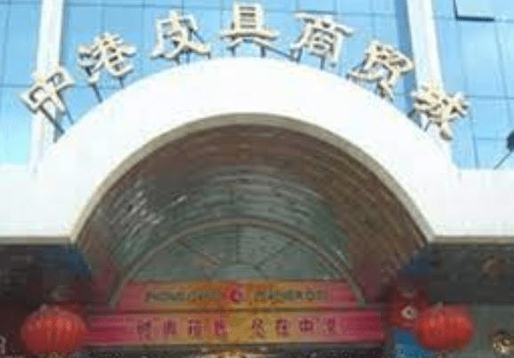 Zhonggang Leather City